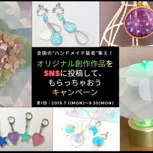 『もらっちゃおうキャンペーン』入賞作発表!