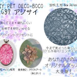 新柄発売のお知らせ!『DIY PET 凸凹(Deco-Boco)』