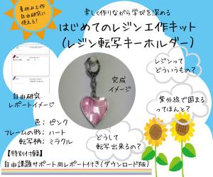 夏休み!『はじめてのレジン工作キット(キーホルダー)』販売開始のお知らせ