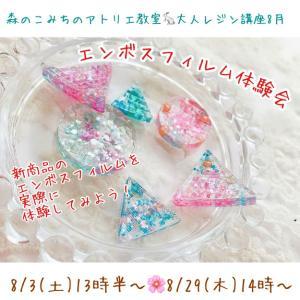 兵庫赤穂『エンボスフィルム体験会』本日開催!