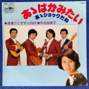 【企画もの】森雄二とサザンクロス・中谷由美子「あゝばかみたい」「あゝショックだね」