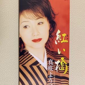 中川博之氏楽曲紹介131 真咲よう子「紅い橋」「かすみそうの花」