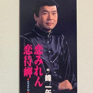 RCCの元アナウンサー・煙石博氏作詞の作品・・・峰一矢「恋みれん」「恋待岬」