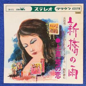 山下洋治とムーディ・スターズ「新橋の雨」【東京】