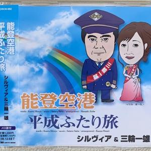 シルヴィア&三輪一雄「能登空港」【石川】