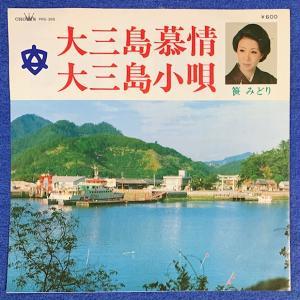 【地方限定盤】笹みどり「大三島慕情」「大三島小唄」【愛媛】