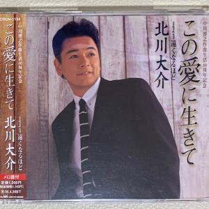 中川博之氏楽曲紹介138 北川大介「この愛に生きて」「遠くなるほど」