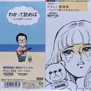 鶴岡雅義と東京ロマンチカ タイアップ関連CMソング