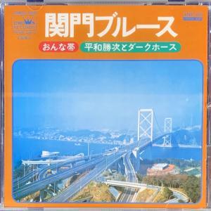 平和勝次とダークホース「関門ブルース」【山口】