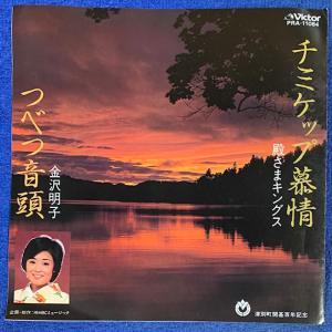 金沢明子「つべつ音頭」【北海道】