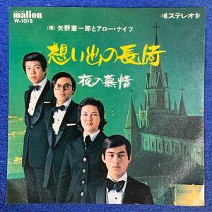矢野憲一郎とアロー・ナイツ「想い出の長崎」【長崎】