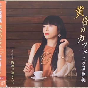 三ツ屋亜美「熱海で逢えたら」【静岡】