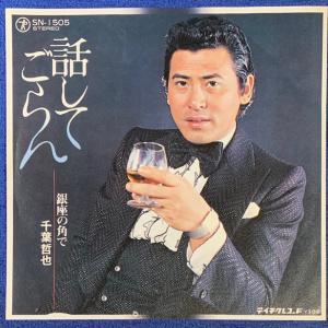 中川博之氏楽曲紹介183 千葉哲也「話してごらん」「銀座の角で」