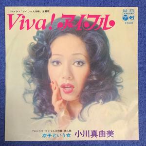 TVドラマ「アイフル大作戦」主題歌 『Viva!アイフル』・『涼子という女』(小川真由美)