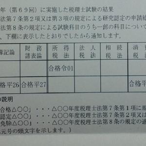 <試験結果のご報告>所得税法に一発合格してしまいました。