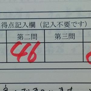 確認テスト1の答案が返却されました