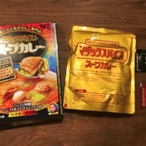 自宅でマジックスパイスのスープカレーを堪能!【家事のお助けアイテム☆レトルト食品】