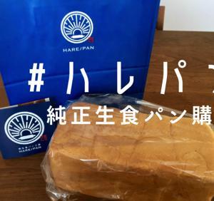 【純正食パン工房HARE/PAN|ハレパン】2019年9月open|海浜幕張