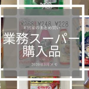 【業務スーパー購入品メモ】マルチパックアソートクッキーはリピ決定◎