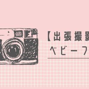 【出張撮影】プロカメラマンに赤ちゃんの写真をお願いしてみた★
