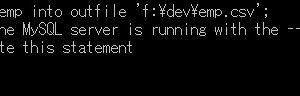 【MySQL8.0】CSVデータを出力しようとしたらエラーになる件(解決方法)