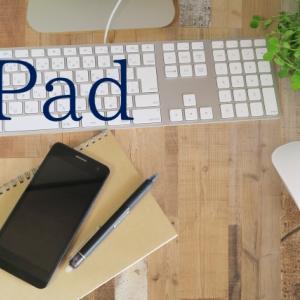 【iPad】safariのタブが消えてしまった場合の戻し方。タブを隠す方法も説明します。
