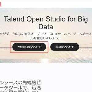 【Talend】2-4.Talend Open Studio For Big Dataをインストールしよう。