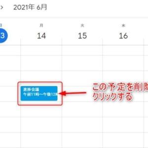 Googleカレンダーで予定のキャンセルと同時にメモを送る方法