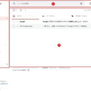 【Google入門】Gmailのトップ画面の構成について