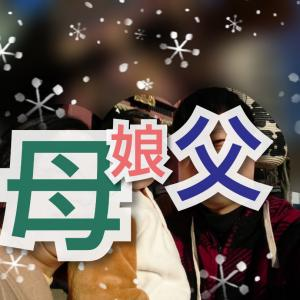 年末年始の流れ②  初詣とおみくじ