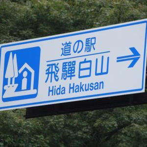 道の駅スタンプ&きっぷ 飛騨白山