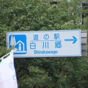 道の駅スタンプ&きっぷ 白川郷