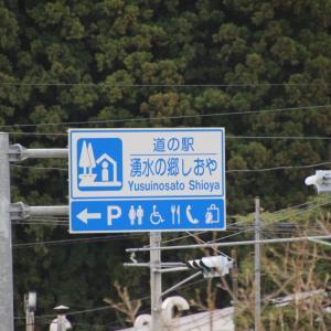 道の駅スタンプ&きっぷ 湧水の郷しおや