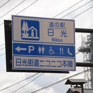 道の駅スタンプ&きっぷ 日光