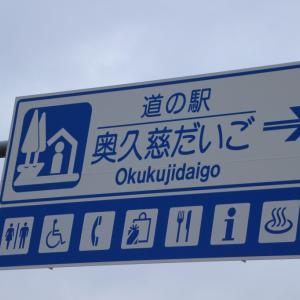 道の駅スタンプ&きっぷ 奥久慈だいご