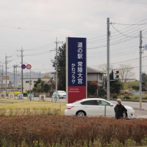 道の駅スタンプ&きっぷ 常陸大宮