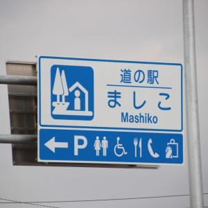 道の駅スタンプ&きっぷ ましこ