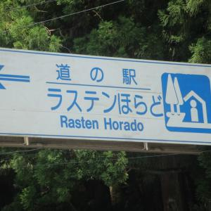 道の駅スタンプ&きっぷ ラステンほらど