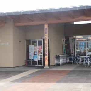 道の駅スタンプ&きっぷ ヘルシーテラス佐久南