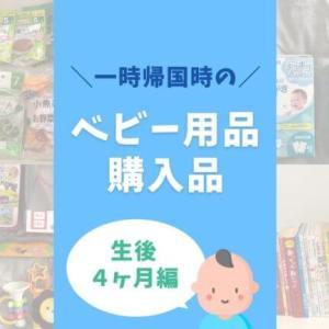 日本への一時帰国で購入したベビー用品まとめ【生後4ヶ月編】