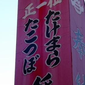 二本松遊郭跡に行ってきました②@長野県飯田市