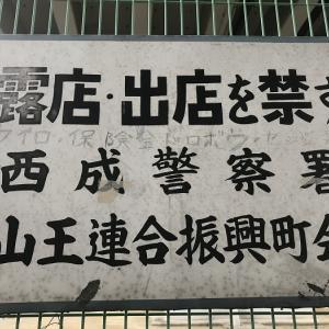 山王市場通商店街に行ってきました@大阪府大阪市