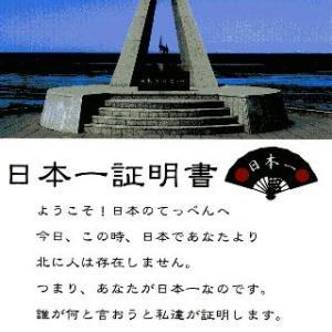日本一証明書【北海道稚内市】