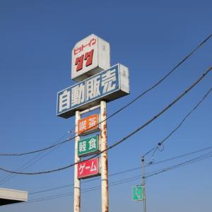 昭和レトロ自販機 ピットイン77太田店 in 群馬県太田市  2019.11.9