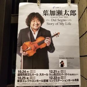 葉加瀬太郎 コンサートツアー2019 Dal Segno ~Story of My Life in郡山 2019.12.21