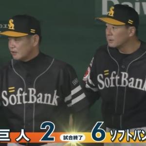 巨人vsソフトバンク(2019/10/22)
