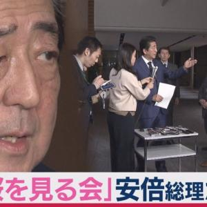 安倍総理が釈明(2019/11/15)