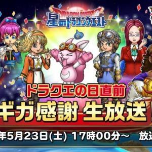 ドラクエの日直前 ギガ感謝 生放送(2020/5/23)