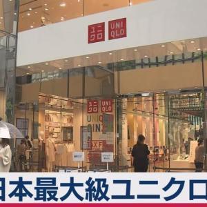 ユニクロ銀座に旗艦店オープン