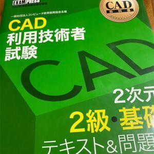 建築CAD検定3級に申し込んだ。